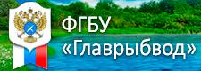 """ФГБУ """"Главрыбвод"""""""