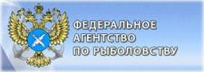 Федеральное агенство по рыболовству